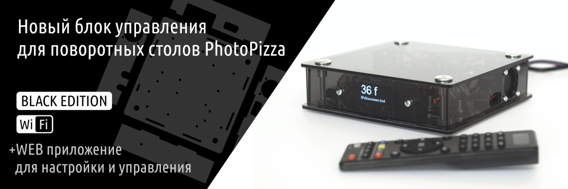 Новый блок управления для поворотных платформ PhotoPizza